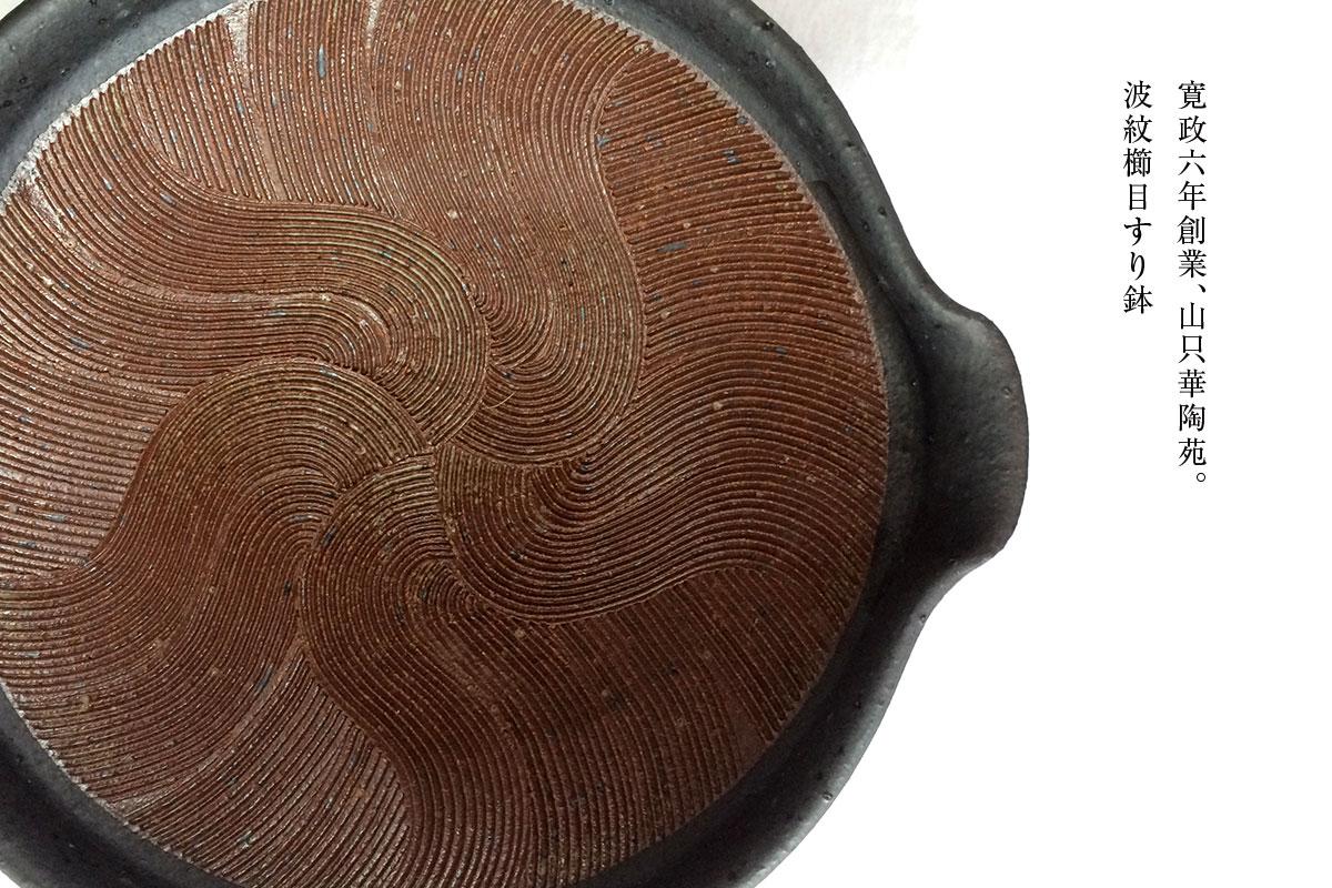 JUJUすり鉢黒