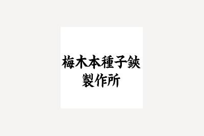 梅木本種子鋏製作所